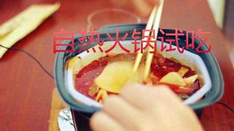 网红美食自热火锅试吃,作为一个不太会吃辣的福建人,是什么感觉。