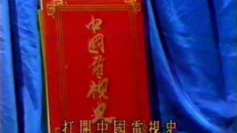 中国电视史分31-39P合集