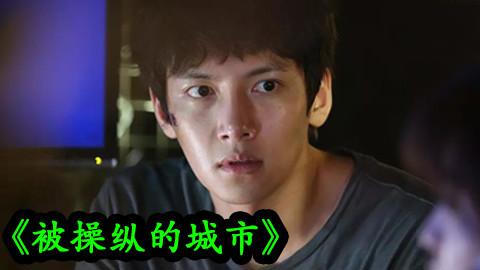 【森崎电影院】主角被冤入狱惨遭爆菊 犯罪动作片《被操纵的城市》