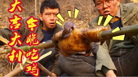 【野居青年】三个野人抢劫小院还强行吃鸡