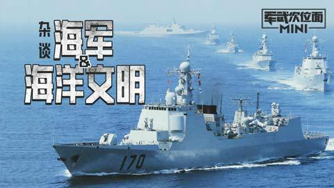 【军武MINI】75:杂谈海军&海洋文明