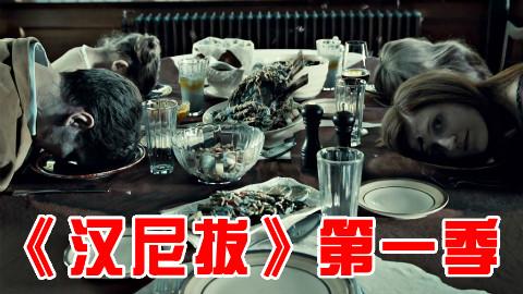 【长工】美剧解说《汉尼拔》第一季 第4集