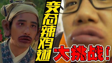 广州︱吃完这个变态辣鸡翅能忍住不喝冻饮的,那才叫真心英雄!