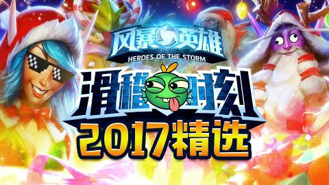 【风暴英雄】滑稽时刻 - 2017年度集锦!