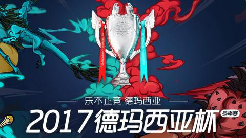 阿光努力证明自己 马爹园长痛心不已 德玛西亚杯八强赛 Day1 (中文解说)全场高光集锦