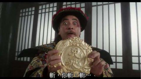 【镜子史话】免死金牌真的能免死吗?