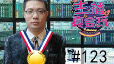【主播真会玩】123:金牌操盘手大司马