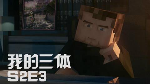 【1月新番】我的三体·罗辑传 第3集(MC动画)