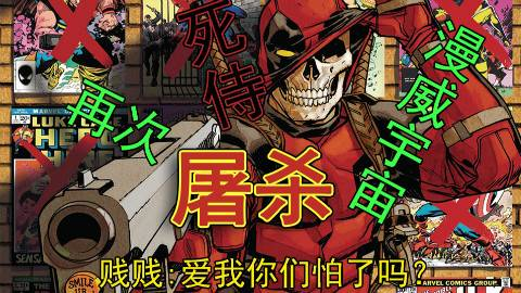 XX版死侍再次屠杀漫威宇宙 上【xx说漫画】