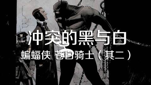 冲突的黑与白——蝙蝠侠 苍白骑士(其二)【HUSH13】