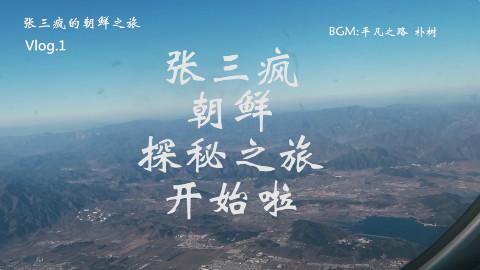 【张三疯朝鲜之旅】vlog.1 |  我居然跑到朝鲜玩儿了,奔波到平壤的第一天!