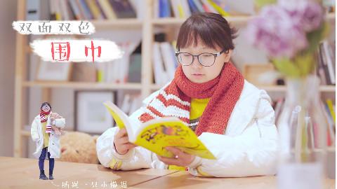 好看好学的围巾编织入门教程,还是双面双色的,粗毛线也很保暖