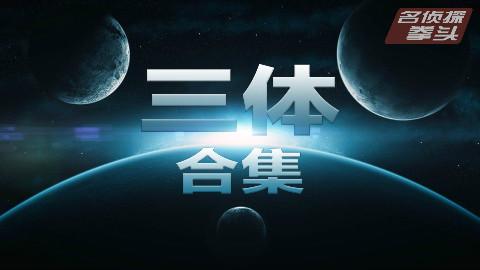 【拳头说书】76分钟看完《三体》全集。宇宙很大,生活更大。
