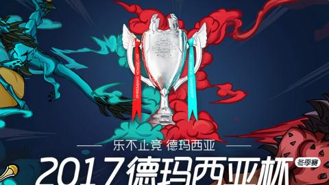 今年国电真的强 IG年年都凉凉 德玛西亚杯决赛 (中文解说)全场高光集锦