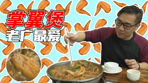 【品城记】广州︱掌翼煲还是老字号做得好,不服气的尽管来喷!