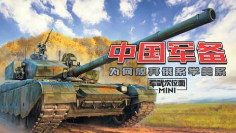 【军武MINI】76:中国军备为何放弃俄系学美系