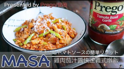 鸡肉&茄汁酱快速意式炖饭【MASAの料理ABC】