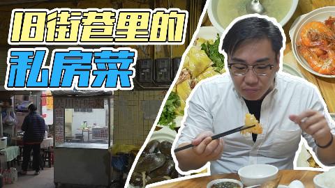 【品城记】广州︱在城中村的垃圾堆旁边,我吃到了一顿诚意满满的粤西私房菜!