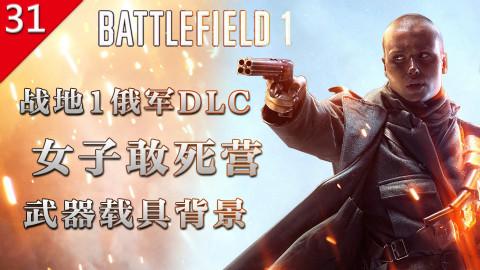 【不止游戏】战地1 俄军DLC 女子敢死营 武器载具背景