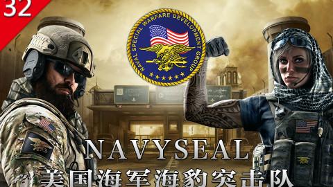 【不止游戏】彩虹六号围攻 SEAL美国海军海豹突击队历史 细节
