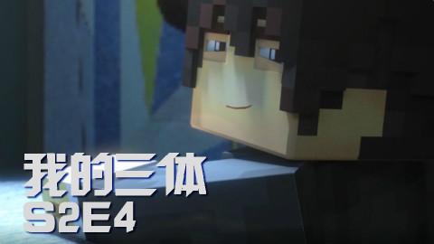 【1月新番】我的三体·罗辑传 第4集(MC动画)