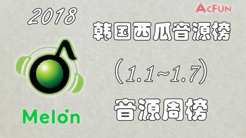 【本周最好听】2018年Melon音源榜周榜第一周(1.1-1.7)