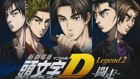(HD)新剧场版 头文字D Legend 2 斗走