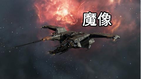 【EVE舰船介绍】——鱼雷战列舰魔像级