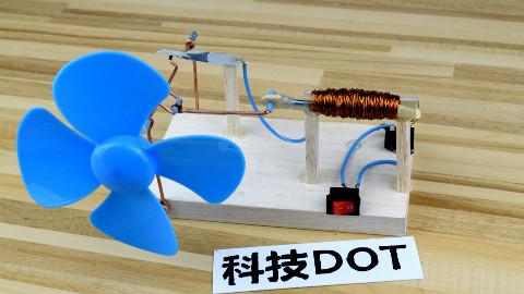 电磁动力电风扇制作 简单方法手工制作强力电磁发动机小电扇