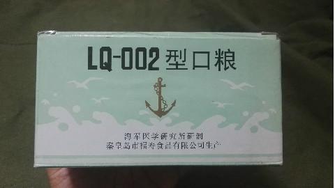 军粮试吃:中国海军陆战队LQ002型口粮