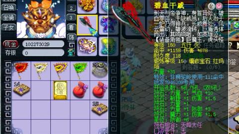 梦幻西游:抗揍神器狮驼岭装备齐全后展示,仅装备估价213万