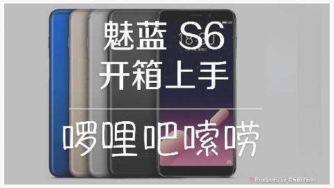 「啰哩吧嗦唠」魅蓝S6上手:侧面指纹+压感mBack好用么?