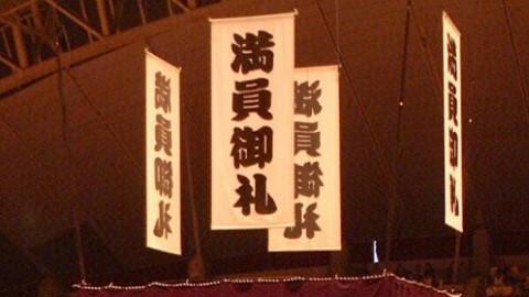 大相撲 初 場所 取組