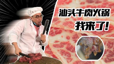 【品城记】寻味︱去到汕头吃过当地的牛肉火锅,才发现广州那些都是XX……