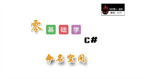 【零基础学C#】命名空间