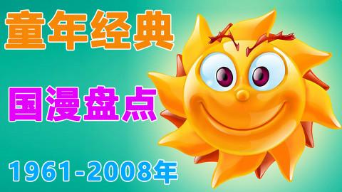 【怀旧】童年经典国漫盘点 1961-2008年