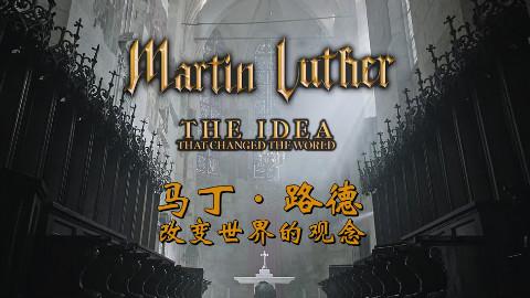 马丁·路德 - 改变世界的观念