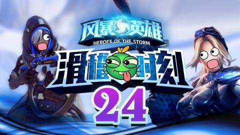【风暴英雄】滑稽时刻第24期:好好看好好学~
