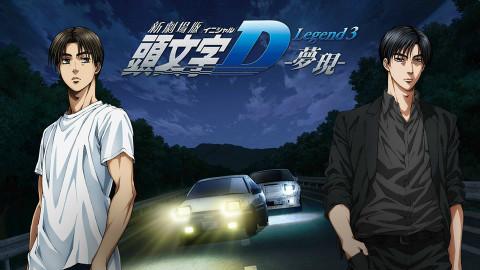 新剧场版 头文字D Legend 3   梦现