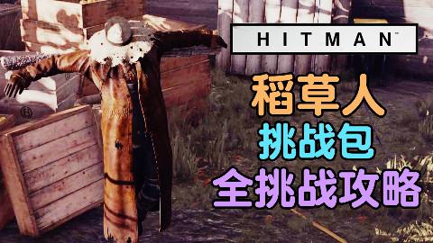 魅影天王《杀手6》稻草人 挑战包 全挑战攻略解说 最高画质