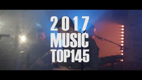 2017年个人音乐年度榜单 (by Lukas)