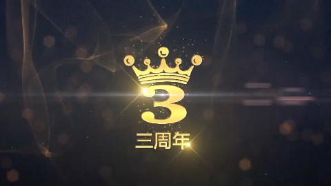 【女流】66直播三周年祝福视频