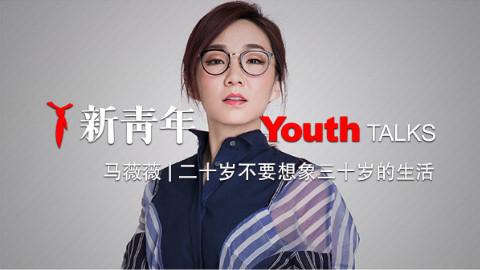 """新青年第4期:""""奇葩女王""""马薇薇,分享她的人生""""排除法"""""""