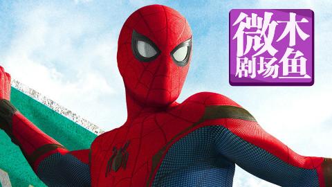 【木鱼微剧场】《蜘蛛侠:英雄归来》漫威电影系列