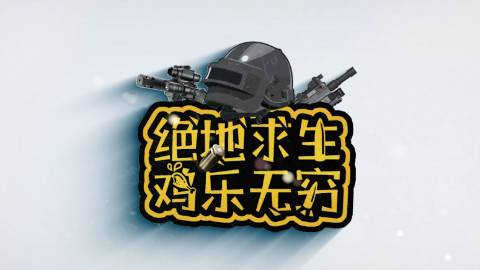 【鸡乐无穷】第一期:停火,是自己人!
