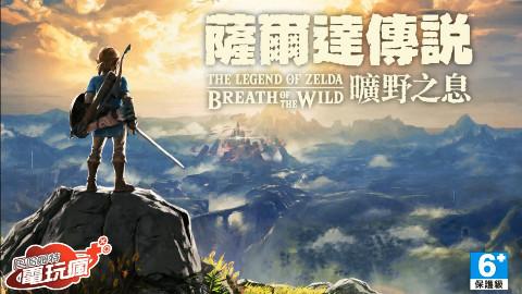 【巴哈姆特】《塞尔达传说:旷野之息》中文版直播