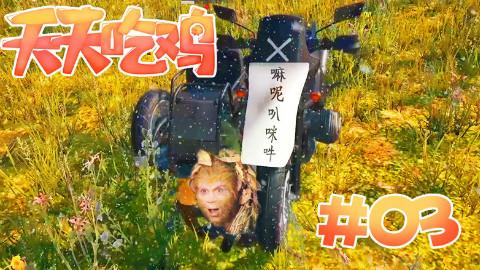 【天天吃鸡】第3期 师父,救我!