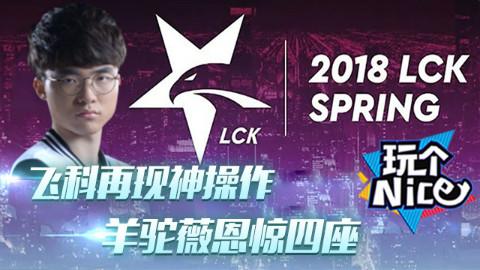 LCK春季赛第一周TOP5:飞科再现神操作,羊驼薇恩惊四座!