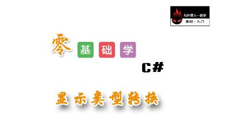 【零基础学C#】显示类型转换