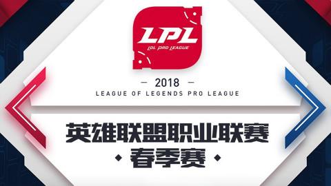 古风美男未尝一败,狗儿子们喜出望外 LPL春季赛 Week2 Day3 (中文解说)全场高光集锦